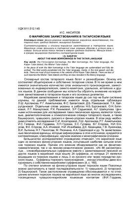Насипов И.С. О марийских заимствованиях в татарском языке