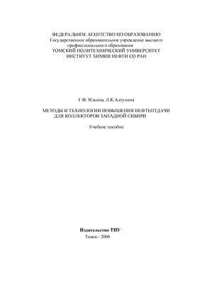 Ильина Г.Ф., Алтунина Л.К. Методы и технологии повышения нефтеотдачи для коллекторов Западной Сибири