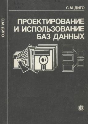 Диго С.М. Проектирование и использование баз данных