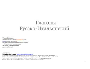 Verbi. Russo-Italiano (tabella). Глаголы. Русско-итальянский (таблица)