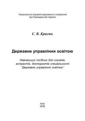 Крисюк С.В. Державне управління освітою