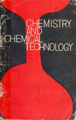 Паранский Л.М. Chemistry and Chemical Technology