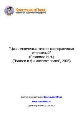 Пахомова Н.Н. Цивилистическая теория корпоративных отношений