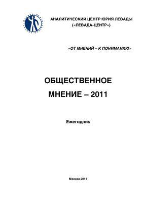 Общественное мнение 2011