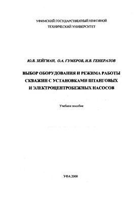 Зейгман Ю.В., Гумеров О.А., Генералов И.В. Выбор оборудования и режима работы скважин с установками штанговых и электроцентробежных насосов