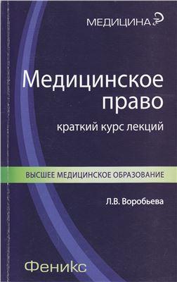 Воробьева Л.В. Медицинское право. Краткий курс лекций