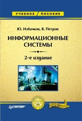 Избачков Ю.С., Петров В.Н. Информационные системы
