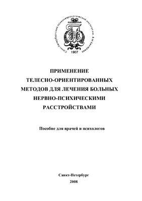 Коцюбинский А.П. (сост.) и др. Применение телесно-ориентированных методов для лечения больных нервно-психическими расстройствами