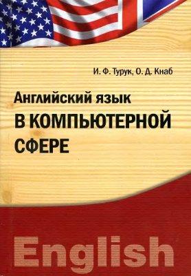 Турук И.Ф., Кнаб О.Д. Английский язык в компьютерной сфере