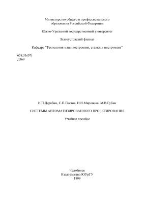 Дерябин И.П. и др. Системы автоматизированного проектирования