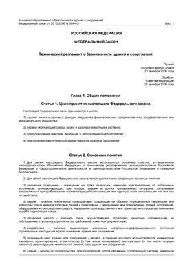 Технический регламент о безопасности зданий и сооружений. Федеральный закон от 30.12.2009 N 384-ФЗ