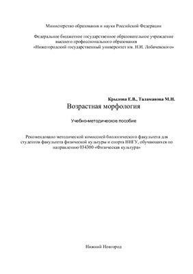 Крылова Е.В., Таламанова М.Н. Возрастная морфология
