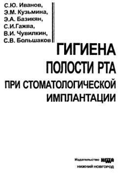 Иванов С.Ю. и др. Гигиена полости рта при стоматологической имплантаци