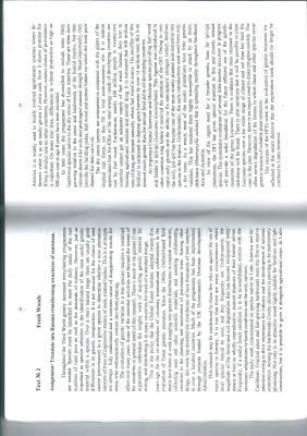 Никитин В.В., Жаворонкова Р.Н. Сборник текстов