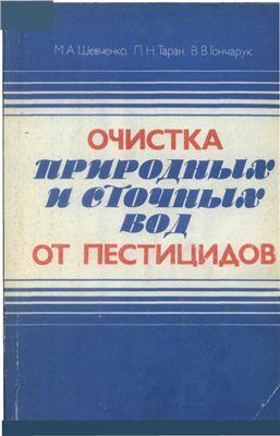 Шевченко М.А. Очистка природных и сточных вод от пестицидов