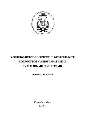 Каубиш В.К., Бруг А.В. Клинико-психологические особенности подростков с многократными суицидными попытками