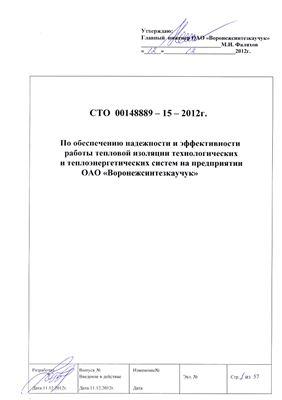 СТО 00148889-15-2012 По обеспечению надежности и эффективности работы тепловой изоляции технологических и теплоэнергетических систем на предприятии