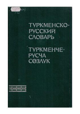 Туркменско-русский словарь (Т?ркменче-русча с?зл?к)