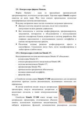 Андреев Е.Б., Попадько В.Е. Технические средства систем управления технологическими процессами нефтегазовой промышленности