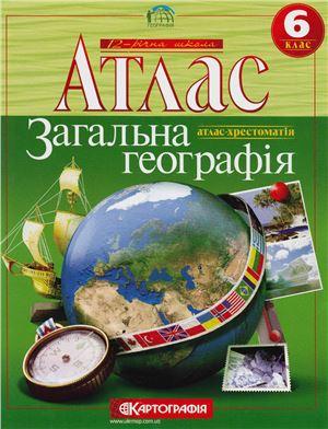 Атлас. Загальна географія. 6 клас