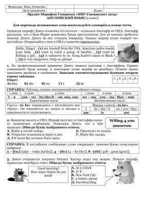 Эрудит-Марафон Учащихся: ЭМУ-Специалист 2013. Для 1-4 классов