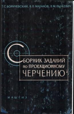 Боричевский Т.С., Матанов В.П., Пыжевич Л.В. Сборник заданий по проекционному черчению