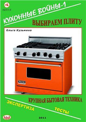 Кузьмина О. Кухонные войны-1. Выбираем плиту