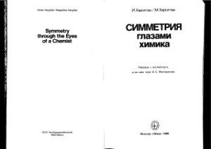 Харгиттаи И., Харгиттаи М. Симметрия глазами химика
