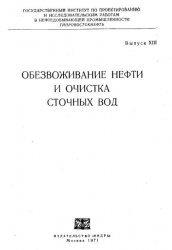 Аширов К.Б. Обезвоживание нефти и очистка сточных вод