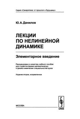 Данилов Ю.А. Лекции по нелинейной динамике. Элементарное введение