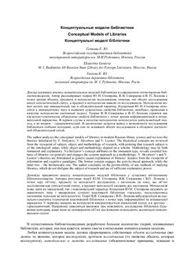 Гениева Е.Ю. Концептуальные модели библиотеки