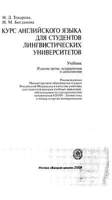 Токарева Н.Д., Богданова И.М. Курс английского языка для студентов лингвистических университетов