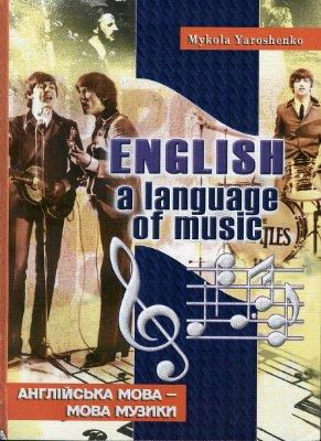 Ярошенко М.І. English, a language of music. Англійська мова - мова музики