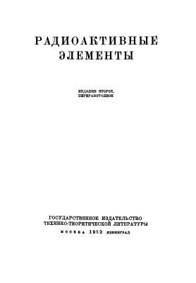 Бреслер С.Е. Радиоактивные элементы