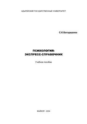 Багадирова С.К. Психология: Экспресс-справочник