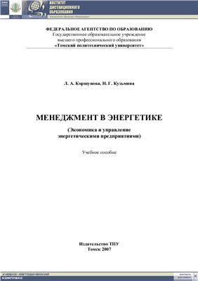 Коршунова Л.А., Кузьмина Н.Г. Менеджмент в энергетике (Экономика и управление энергетическими предприятиями)