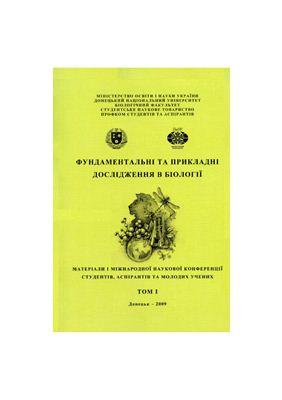 Бойко М.И., Соболев В.И. (ред.) Фундаментыльные и прикладные исследования в биологии. 2009. том 1