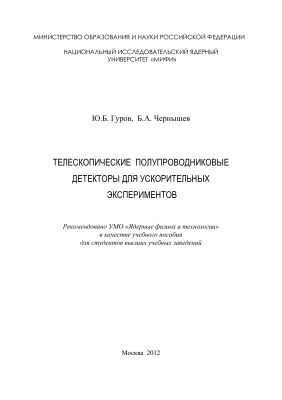 Гуров Ю.Б., Чернышев Б.А. Телескопические полупроводниковые детекторы для ускорительных экспериментов