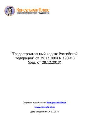 Градостроительный кодекс Российской Федерации - Федеральный закон N 190-ФЗ (ред. от 28.12.2013)