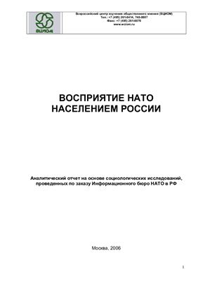 Восприятие НАТО населением России