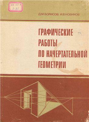 Борисов Д.М., Новиков И.В. Графические работы по начертательной геометрии