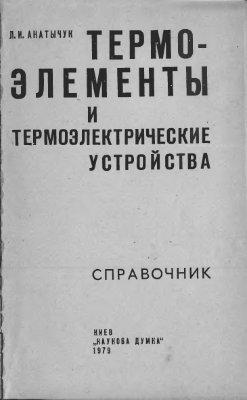 Анатычук Л.И. Термоэлементы и термоэлектрические устройства. Справочник