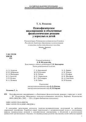 Ратанова Т.А. Психофизическое шкалирование и объективные физиологические реакции у взрослых и детей