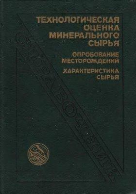 Остапенко П.Е. Технологическая оценка минерального сырья. Опробование месторождений. Характеристика сырья