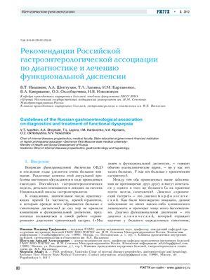 Ивашкин В.Т. и соавт. Рекомендации Российской гастроэнтерологической ассоциации по диагностике и лечению функциональной диспепсии