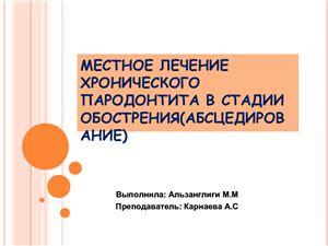 Местное лечение хронического пародонтита в стадии обострения (абсцедирование)