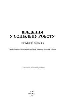 Семигіна Т.В., Грига І.М. та ін. Введення у соціальну роботу