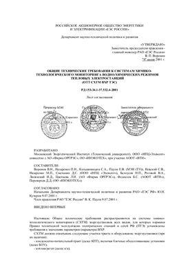 РД 153-34.1-37.532.4-2001 Общие технические требования к системам химико-технологического мониторинга водно-химических режимов тепловых электростанций (ОТТ СХТМ ВХР ТЭС)