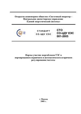 СТО СО-ЦДУ ЕЭС 001-2005 Нормы участия энергоблоков ТЭС в нормированном первичном и автоматическом вторичном регулировании частоты