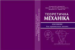 Булгаков В.М., Бурлака В.В. та ін. Теоретична механіка